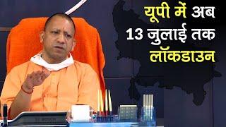 Up Lockdown: Yogi Adityanath ने यूपी में 13 जुलाई तक लगाया लॉकडाउन, जानें पूरा अपडेट