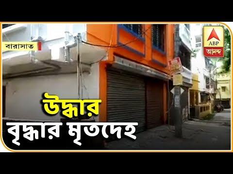 Decomposed dead body of old woman recovered from flat at barasat