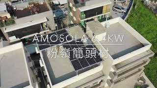AMOSOLA 安能村屋太陽能發電系統 2