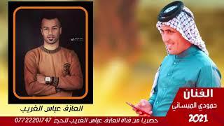 جديد وحصريا الفنان حمودي الميساني(طور سيد محمد) أبكى الحضور للحجز 07722201747