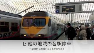 ベルギーの列車類別 2018