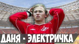 РУССКО-УКРАИНСКАЯ ЭЛЕКТРИЧКА. АЛЕКСАНДР ДАНИШЕВСКИЙ