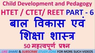 CTET Sept 2018 || HTET 2018-19 || Child Development and Pedagogy बाल विकास एवं शिक्षाशास्त्र Part 6