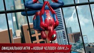 The Amazing Spider-Man 2 игра на андроид и iOS