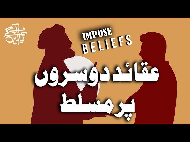 اپنے عقائد دوسروں پر مسلط کرنا۔| Don't Impose Your Religious Beliefs on Me