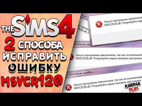 Запуск программы невозможен так как на компьютере отсутствует Msvcp120.dll симс 4