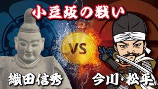 小豆坂の戦い【織田VS今川】三河をめぐる争奪戦の行方とは?
