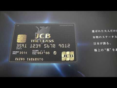 取得  正攻法!!JCB THE CLASS  取得の為の利用歴の作り方・・ブラックカード    日本の黒