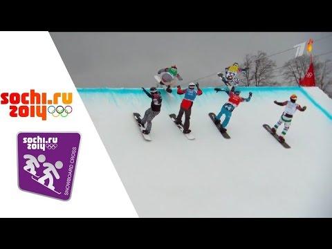 XXII Зимние олимпийские игры.Сноуборд-кросс мужчины.18.02.2014