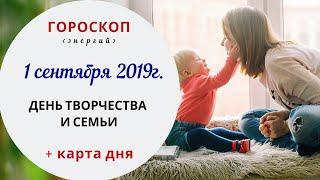 День творчества и семьи | Гороскоп | 1.09.2019 (Вс)