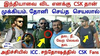 தோனிக்கு இந்தியாவை விட CSK தான் முக்கியமாம் | அதிர்ந்து போன இந்திய கிரிகெட் வாரியம் | IPL 2018 CSK