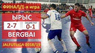 Финал I 1-я игра I ЫРЫС - BERGBAI l Жалфутлига l Futsal l Премьер Дивизион l сезон 2018-2019
