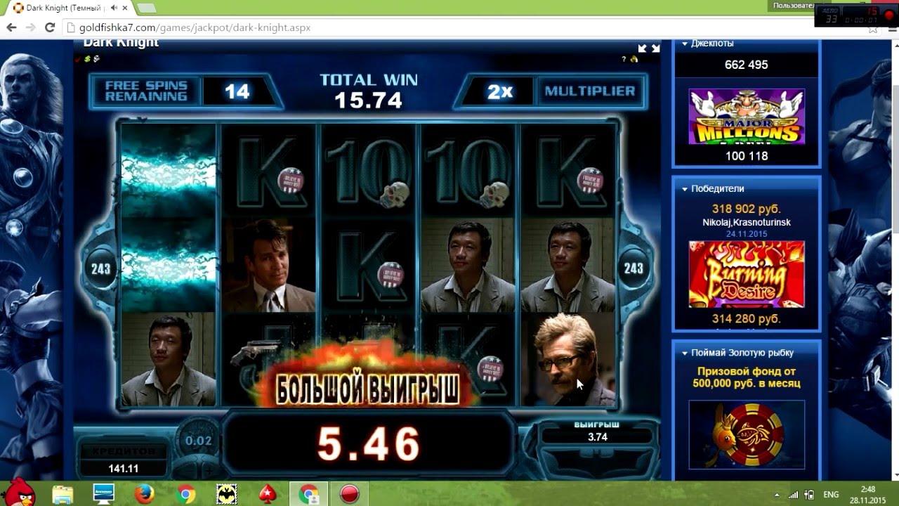 The Dark Knight Slot Machine