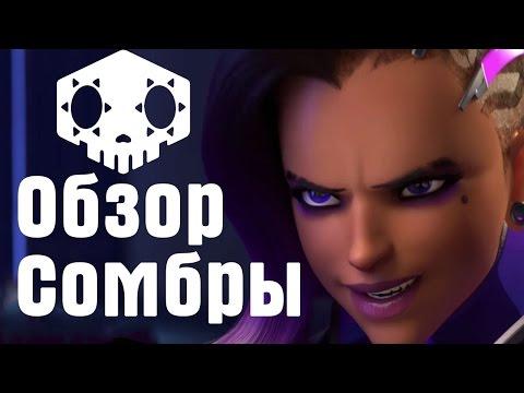 Overwatch - первая игра на Сомбре | Обзор | Первый взгляд | Sombra