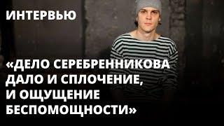 Талгат Баталов: «Дело Серебренникова дало и сплочение, и ощущение беспомощности»