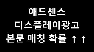 (티스토리 애드센스 꼼수!) 디스플레이광고 : 본문 매…
