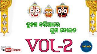 Dukha Dariare Sukha Boita Vol.2    Sai Info    Jagannath bhajan   