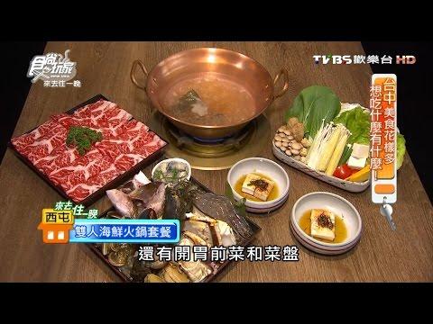 【台中】鮨樂海鮮市場 全國最大的日式海鮮燒烤餐廳 食尚玩家 20160404