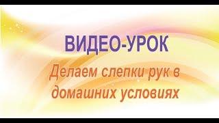 Слепки руки влюбленных Лепkind, видео урок