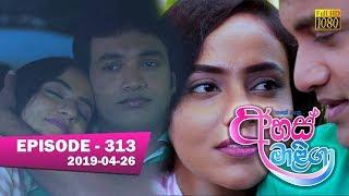 Ahas Maliga | Episode 313 | 2019-04-26 Thumbnail