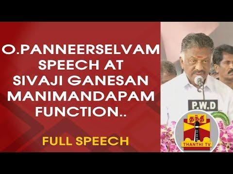 Deputy CM O.Panneerselvam's speech at Sivaji Ganesan Manimandapam function   FULL SPEECH