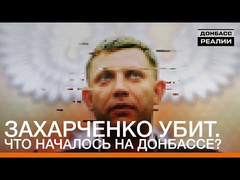 Захарченко убит. Что