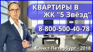 Застройщик Теорема - ОБЗОР СПБ 2018 - ЖК Пять Звёзд