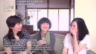 田舎の日本家屋を舞台に三姉妹の愛と孤独を描くケラリーノ・サンドロヴ...