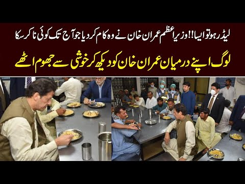 PM Imran Khan Historic Speech about people of Shelter Homes | Surprise visit to Shelter Home