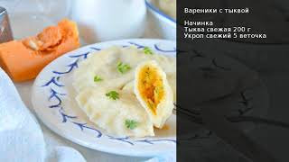 вареники с тыквой . Рецепт от шеф повара Максима Григорьева