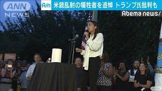 銃乱射で追悼 移民標的受けトランプ氏に批判の声(19/08/06)