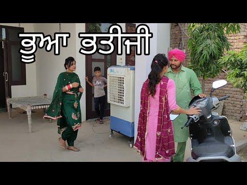 ਪੱਗ-ਨੂੰ-ਦਾਗ-|-bhua-bhatiji-|-pagg-nu-daag-|-punjabi-movie-|-punjabi-film-|-film-media-system