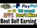 Make Money with PayPal Cash 🔥lock screen & Earn Money PayPal    PayPal Earning Apps