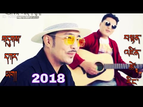 New Tibetan song 2018 by Dhukar Yak & Tenzin Tsering