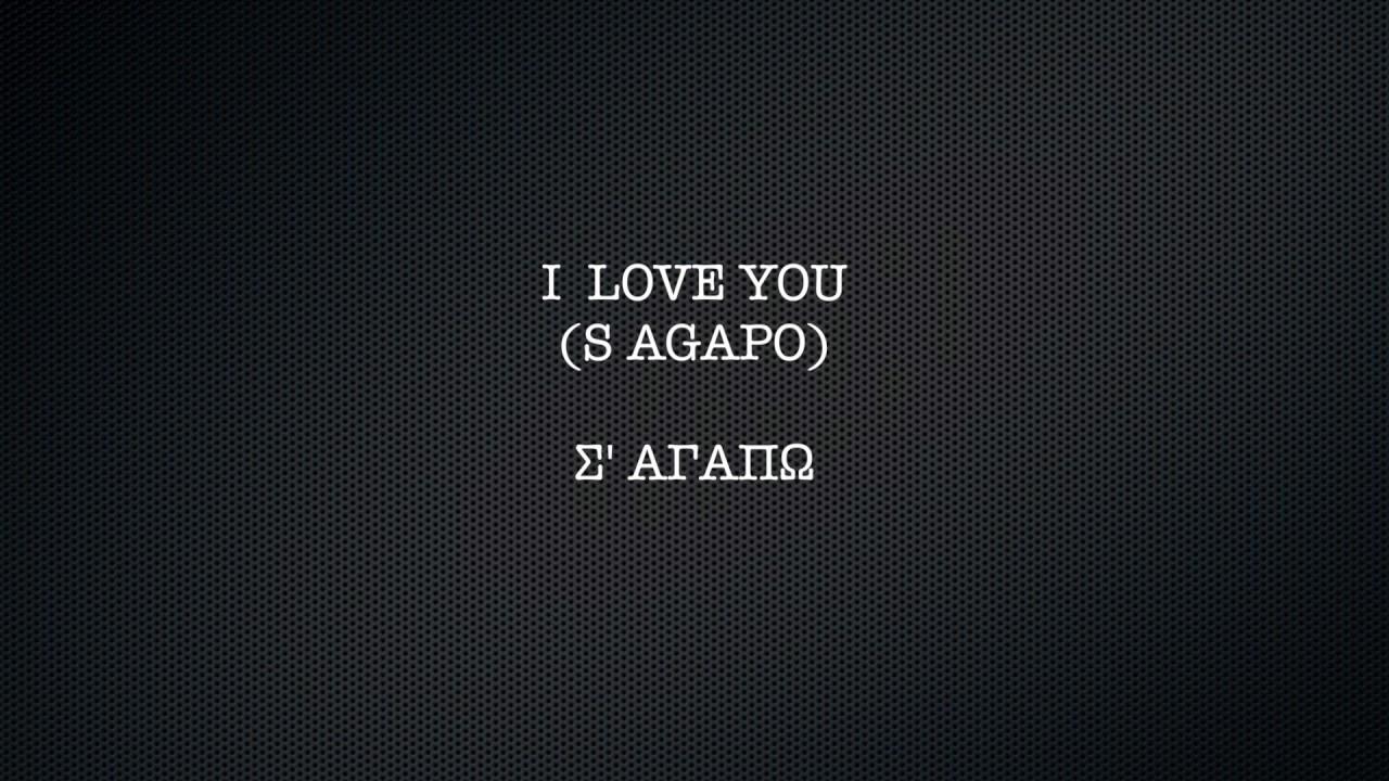 I love you in greek pronunciation