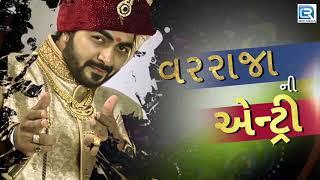 Var Raja Ni Entry | વરરાજા ની એન્ટ્રી | Latest Gujarati Dj Lagna Song | Jaya Mistry