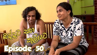 Baddata Saha Kuliyata | Episode 50 - (2018-03-20) | ITN Thumbnail