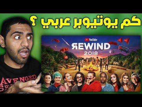 ردة فعلي على اهم احداث اليوتيوب في عام 2018 - YouTube Rewind 2018 Reaction 😍🔥 !!