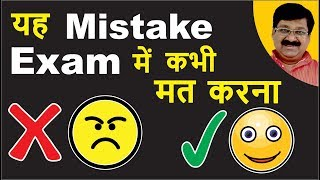 यह Mistakes Exam से पहले ना करें || How to Score Good Marks  || How to study in exams ||