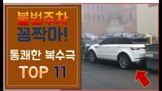 얌체 불법주차에 대한 지역 주민들의 통쾌한 복수극 TOP 11