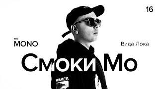 �������� ���� Смоки Мо - #ВидаЛока / LIVE / THĒ MONO ������