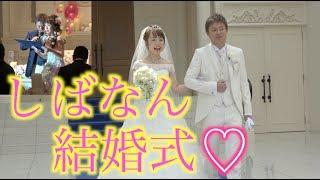 【笑いあり涙あり】しばなん夫婦結婚式の全貌大公開!!! thumbnail