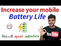 Top 8 Basic tips to Increase your mobile Battery Life - பேட்டரி ஆயுள் அதிகரிக்க | Tamil Tech