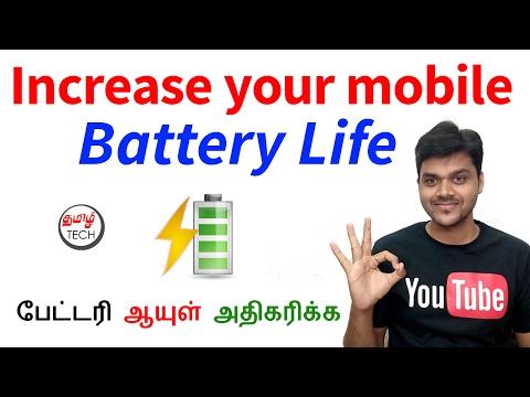 Top 8 Basic tips to Increase your mobile Battery Life - பேட்டரி ஆயுள் அதிகரிக்க | Tamil Tech