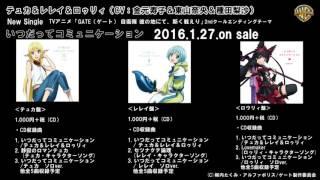 2016月1月27日発売 テュカ&レレイ&ロゥリィ (CV:金元寿子&東山奈...