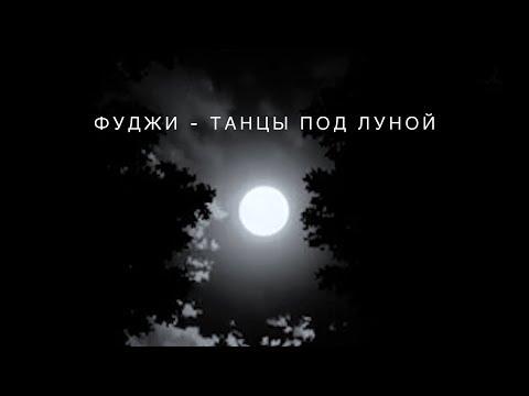 Фуджи - Танцы Под Луной / ТПЛ (2019)
