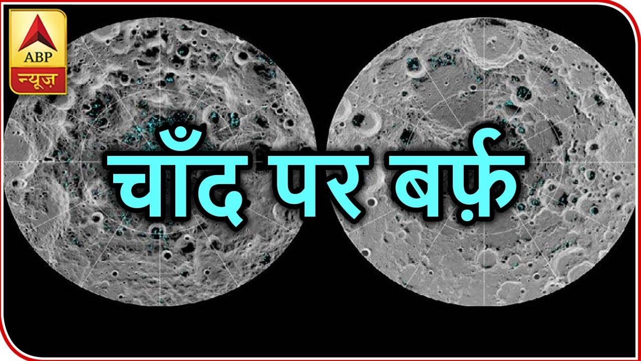Chandrayaan-I Data Confirms Presence of Ice on Moon: NASA