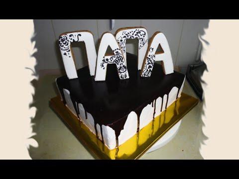 Как легко украсить торт. Торт для папы / How to decorate ...