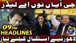 Welcome Maryam & Nawaz - News Headlines | 09:00 PM | 19 Sep 2018 | Lahore Rang