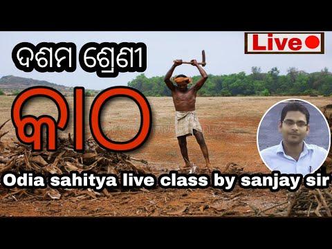କାଠ ୧ || Class 10 Odia Sahitya Live || Sanjay Panda